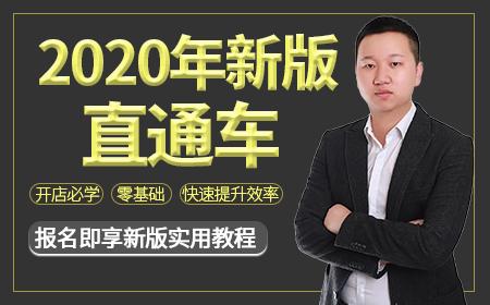 2020淘宝新版直通车车神速成班