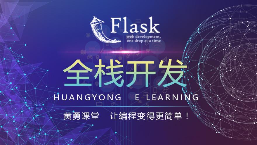 Python Flask框架——全栈开发