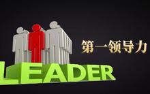 企业管理课程,第一领导力