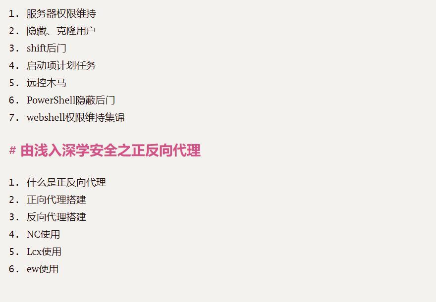 【由浅入深学安全】网易云系列课程开课!-ChaBug安全