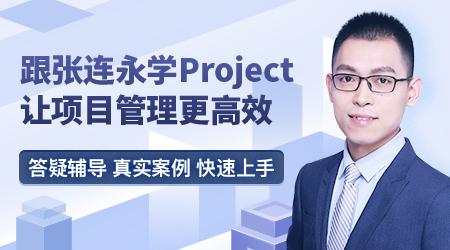 10天精通Project项目管理 2.0版