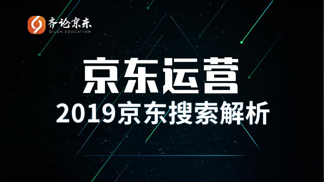 2019京东搜索解析