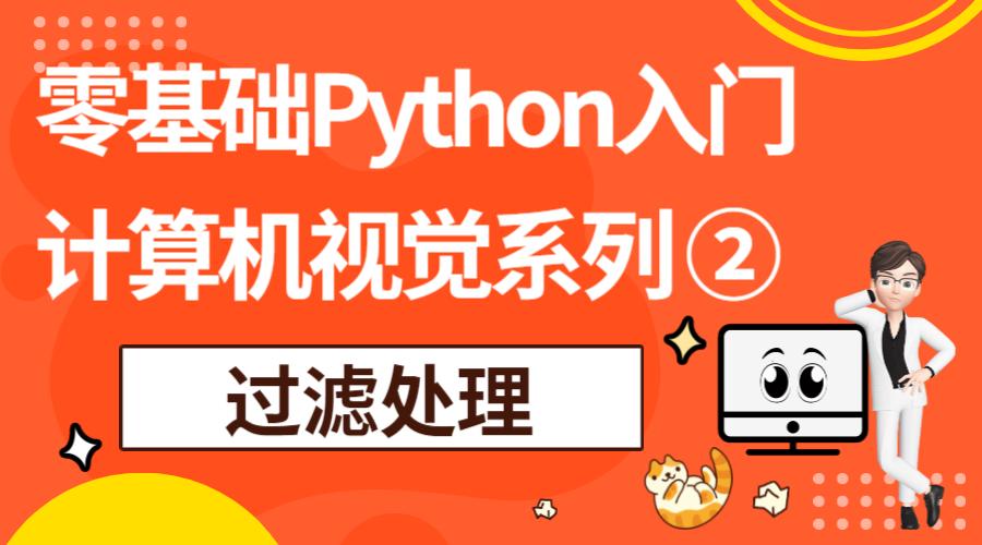 零基础Python入门计算机视觉2