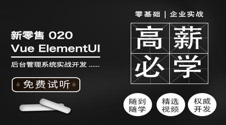 vue+ElementUI 新零售实战开发