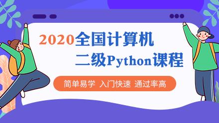 2020计算机二级Python课程培训
