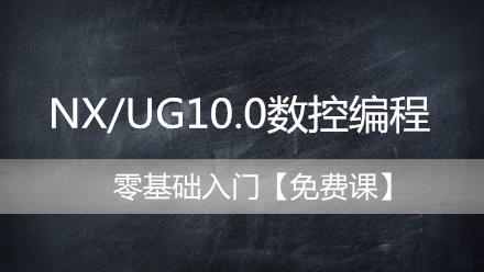 NX/UG10.0数控编程基础免费教程