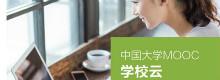 中国大学MOOC培训