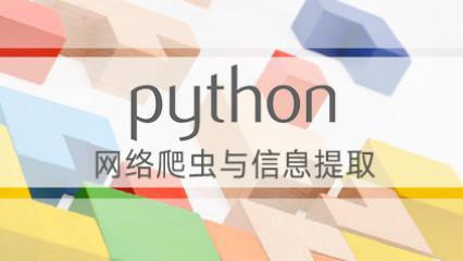 Python网络爬虫与信息提取