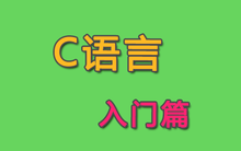 C语言开发课程