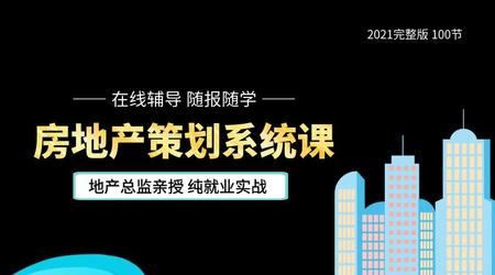 房地产策划-全案营销2021完整版
