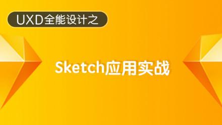 Sketch交互设计必实战详解