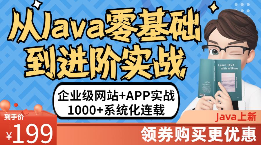 一次搞定Java入门-高薪全栈+安卓