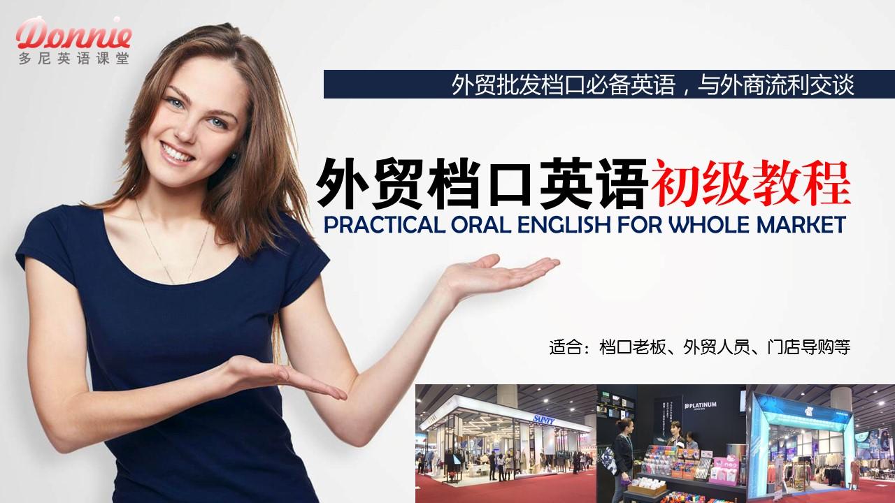 外贸档口英语口语初级教程