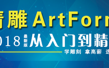精雕ArtForm入门到精通连载课程