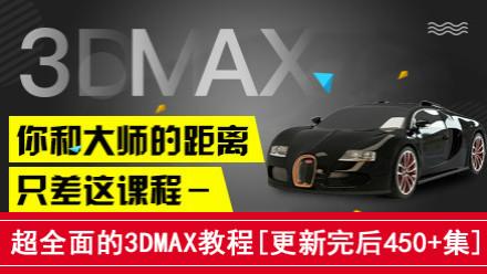 3Dmax建模渲染超级合辑教程