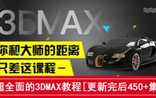 3Dmax培训课程,3Dmax建模渲染超级合辑教程