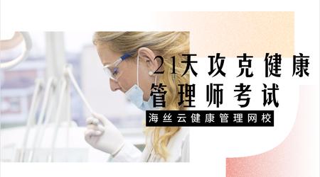 21天攻克国家三级健康管理师考试