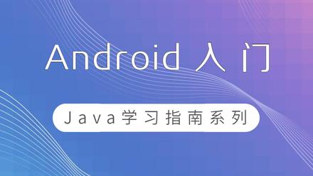 Java学习指南9 安卓入门篇