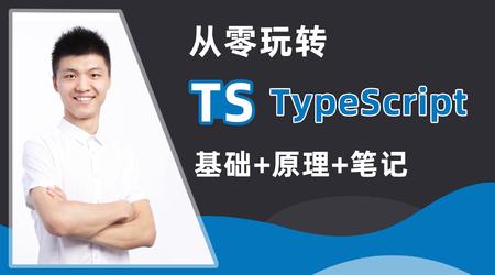 从零玩转TypeScript