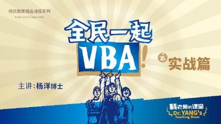 全民一起VBA实战篇(Excel数据处理)