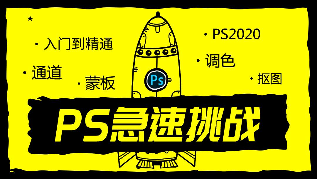 PS工具抠图蒙版通道调色样式滤镜