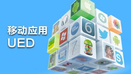 移动App用户体验设计