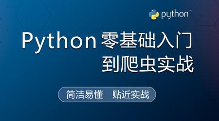 Python零基础入门到爬虫实战