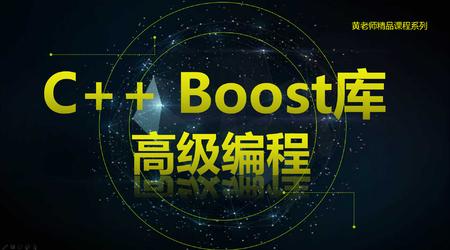 C++ Boost库高级编程-开源C++库