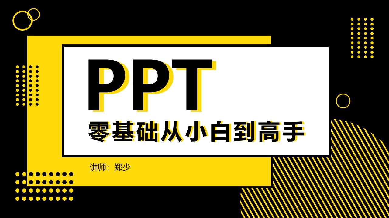 PPT零基础从小白到高手