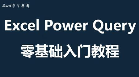 Excel Power Query基础入门课程