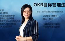 人力资源培训,OKR目标管理法