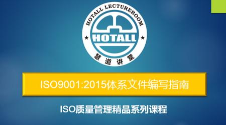 ISO9001:2015体系文件编写指南