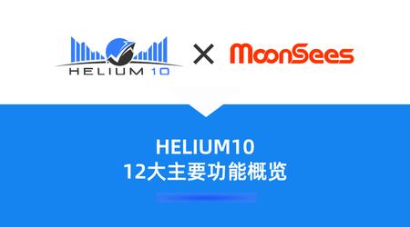 H10亚马逊运营神器主功能概览