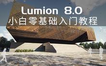 Lumion8.0教程,Lumion8.0零基础入门教程