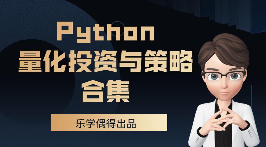 Python股票量化投资策略与交易