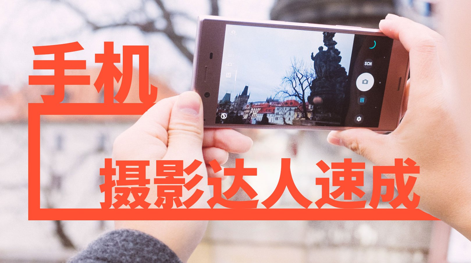 手机摄影达人速成