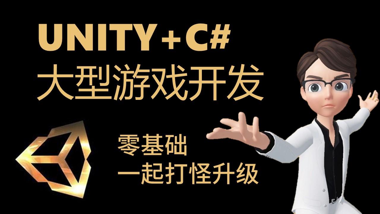 玩着Unity游戏开发入门C#