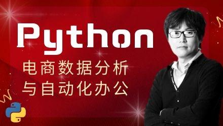 Python自动化办公与电商数据分析