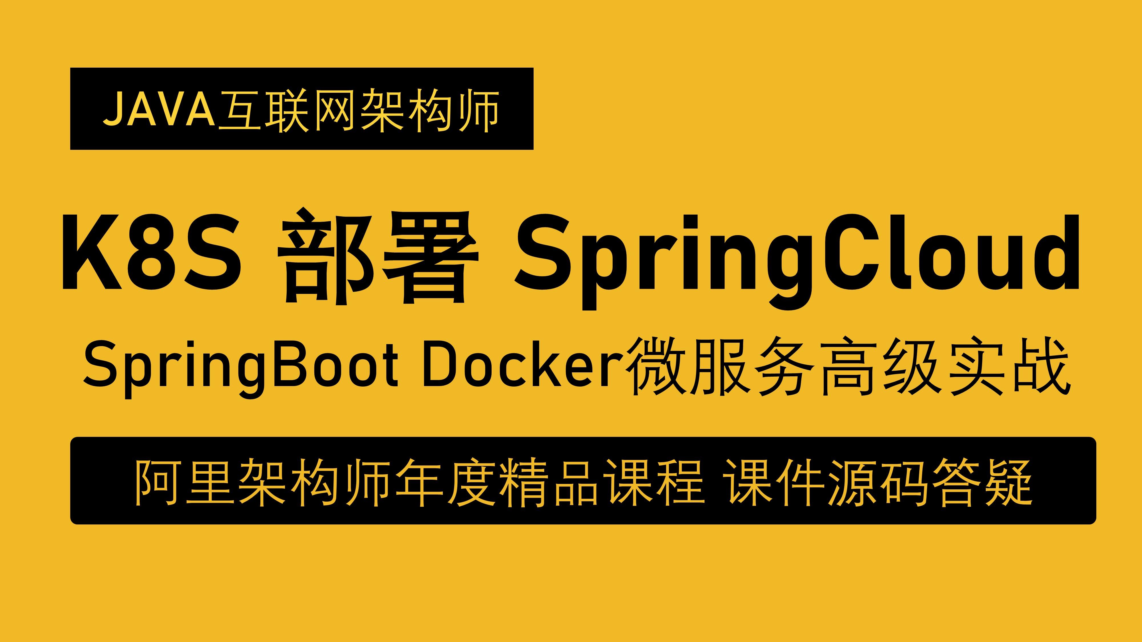 Kubernetes/K8S部署SpringCloud