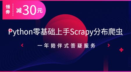 Python零基础上手Scrapy分布爬虫课程