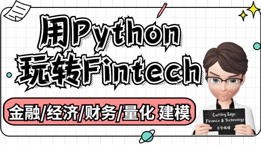 零基础Python玩Fintech金融量化