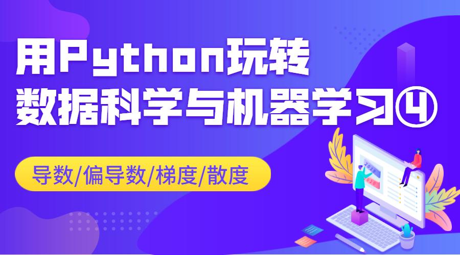 Python机器学习系列4导数等