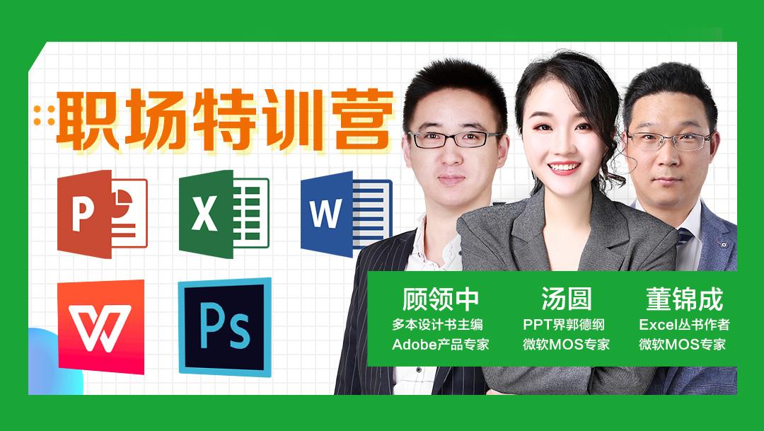 1000集WPS+Word+Excel+PPT+PS