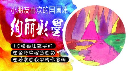 零基础国画课-绚丽彩墨绘画课程