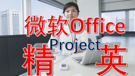 Project-跟踪项目计划的进度