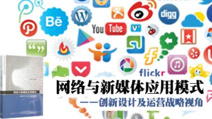 網絡與新媒體應用模式