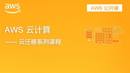 AWS云计算—云迁移实战课程