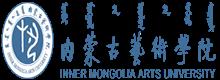 内蒙古艺术大学