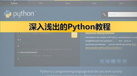 深入浅出的Python教程