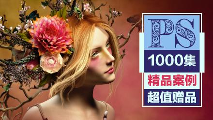 PS教程超级合辑【1000集系统课】